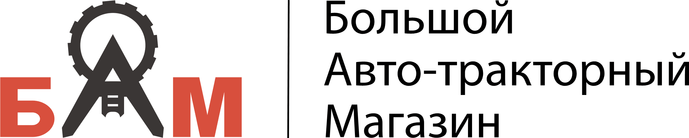 БАМ-АГРО, 8000 позиций автозапчастй на складе